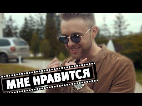 Егор Крид - Мне нравится \ Съемки клипа
