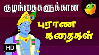 Indian Mythological Stories for Kids Full Movie HD Tamil Stories for Kids