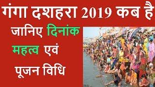 2019 गंगा दशहरा: जानिए दिनांक, महत्व एवं पूजन विधि | Ganga Dussehra 2019 Date & Puja Time | Kab hai