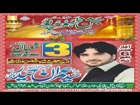 Zakir Syed Imran Haider Kazmi | Latest Great Jashan 3 Shaban 2018 | Mola Imam Hussain A.S |