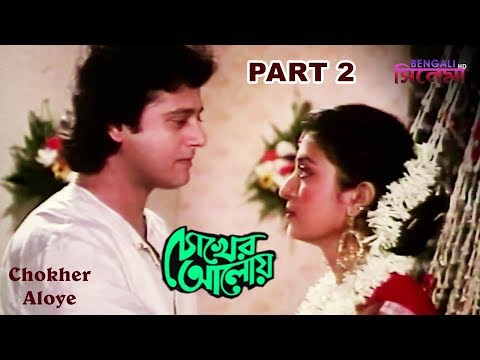 Chokher Aloye | চোখের আলোয় | Bengali Movie Part 2 | Tapas Paul, Debashree Roy, Prosenjit Chatterjee