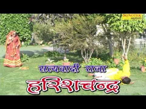 Satyawadi Raja Harishchander Mahashay Rishipal Khadana  Kissa Ragniya video