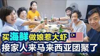 31中国人在大马生活:买海鲜 接中国家人来马来西亚团聚啦【马来西亚槟城】