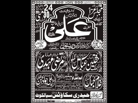 Live Majlis e aza  | 24 Ramzan 2019 | Imam Bargah Dar e Batool sa Adda pasrooriyan sialkot