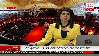 Ada Derana Lunch Time News Bulletin 12.30 pm - 2018.11.23