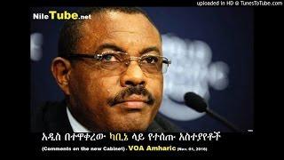 አዲስ በተዋቀረው ካቢኔ ላይ የተሰጡ አስተያየቶች (Comments on the new Cabinet) - VOA Amharic (Nov. 01, 2016)