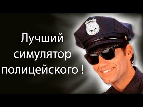 Лучший симулятор полицейского ! ( Enforcer )
