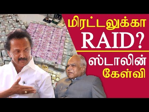 #dmk DMK Stalin meets Governor & demands CBI probe into mega scams tamil news tamil news live redpix