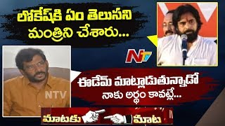 Somireddy Strong Counter to Pawan Kalyan Over His Controversial Comments on Nara Lokesh | NTV