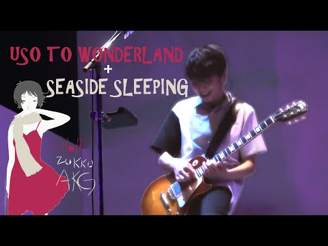 Asian Kung-fu Generation - Uso To Wonderland