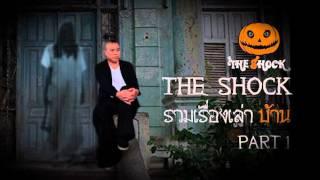 The Shock เดอะช็อค รวมเรื่องเล่า บ้าน Part 1