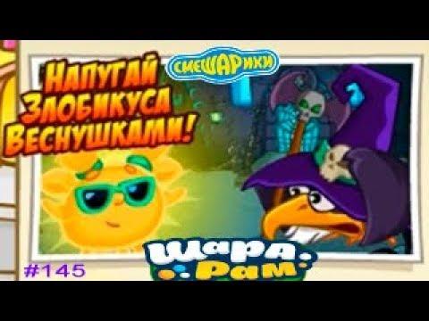 Смешарики Шарарам #145 Напугай Злобикуса Веснушками! Детское игровое Видео как мультик Let's Play
