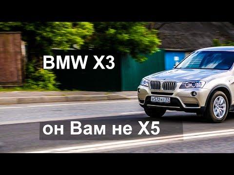 BMW X3 он Вам не X5, мал да удал