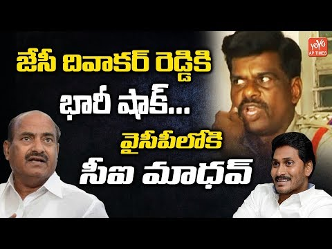 Kadiri CI Madhav Join In YSRCP Party ? | JC Diwakar Reddy Vs Madhav Reddy | Jagan | YOYO AP Times