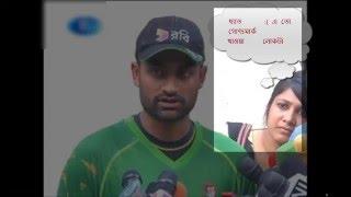 Tamim Iqbal Funny Video