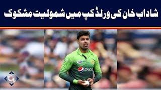 Shadab Khan may be drop from World Cup | GTV News