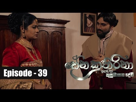 Dona Katharina | Episode 39 16th August 2018