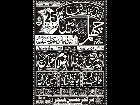 Live Majlis o Jaloose 25 Safar 2019 Imam Bargah Mayee Hajan Sahiba Sheikhupura (www.Baabeaza.com)