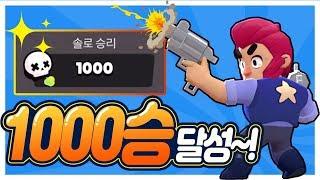 솔료 쇼다운 1000승 달성 가보즈아~