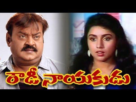 Rowdy Nayakudu Telugu Full Length Movie -vijaykanth,ravali,revathi video
