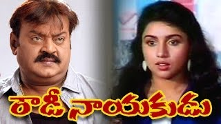 Rowdy Nayakudu Telugu Full Length Movie -Vijaykanth,Ravali,Revathi