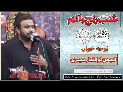 Noha | Muzammil Rizvi | Shab-e-Ranjh-o-Alam -26th Safar 1441/2019 - Imam Bargah Shuhdah-e-Karbala