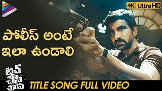 Touch Chesi Chudu Title Song Full Video | Ravi Teja | Raashi Khanna | Seerat | Telugu FilmNagar