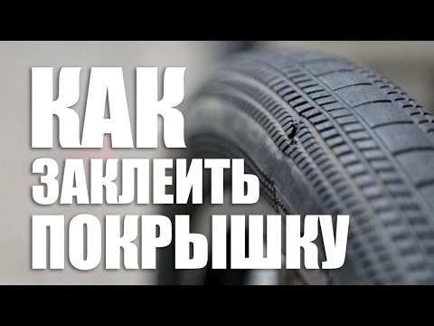 Как заклеить покрышку на велосипеде - How To repair tire BMX, MTB