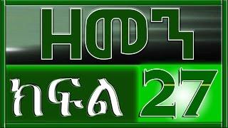 Zemen drama - Part 27 (Ethiopian Drama)