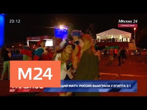 Россия выиграла у Египта в матче ЧМ-2018 со счетом 3:1 - Москва 24