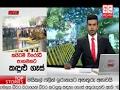 Derana News 02/02/2017