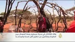 وقف الاقتتال بالصومال بين الحكومة وتنظيم أهل السنة والجماعـة