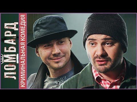 Ломбард (2013). Криминальная комедия. 📽