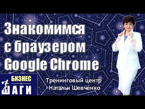 Основные понятия и настройки браузера GoogleChrome.