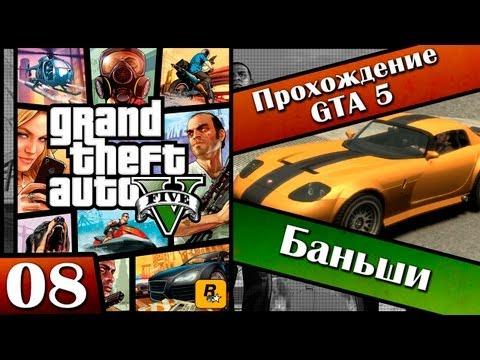 GTA 5 прохождение - 8 серия [Баньши] Хочешь продолжение? Ставь лайк!!!
