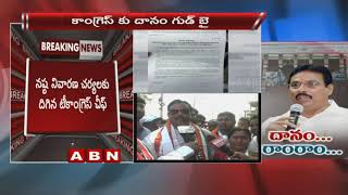 Telangana Ex Minister Danam Nagender Quits Congress Party | Updates