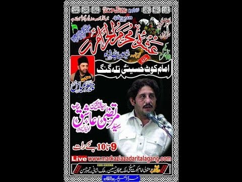 Live ashra 7th Muharram zakir Murtaza Aashiq 2017 Imamkot Hussaini Talagang