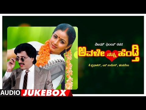 Kannada Old Songs | Avale Nanna Hendthi Kannada Movie Songs |...