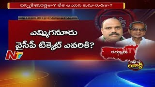YS Jagan Wants Chenna Kesava Reddy To Contest From Yemmiganur MLA Seat In 2019 Elections | OTR | NTV