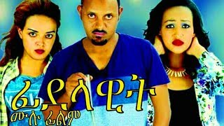 Fidelawit -  Ethiopian Movie
