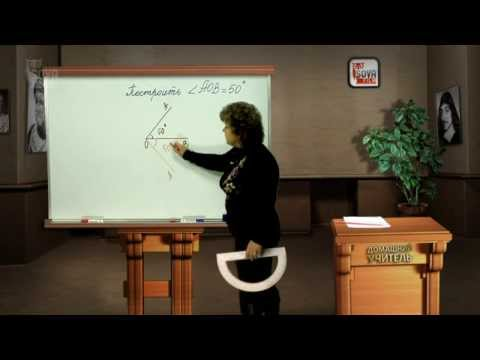 Математика 5 класс.  УГОЛ. ИЗМЕРЕНИЕ УГЛОВ. ТРАНСПОРТИР. КРУГОВАЯ ДИАГРАММА.