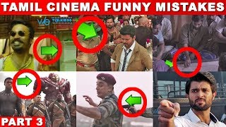 Top Tamil Movies Funny Mistakes That You Failed To Notice - PART 3 | Ajith | Vijay | Dhanush