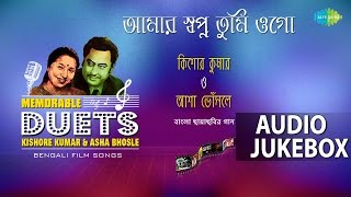 Kishore Kumar & Asha Bhosle Bengali Songs | Old Bengali Hits | Audio Jukebox