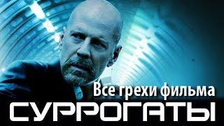 """Все грехи фильма """"Суррогаты"""""""