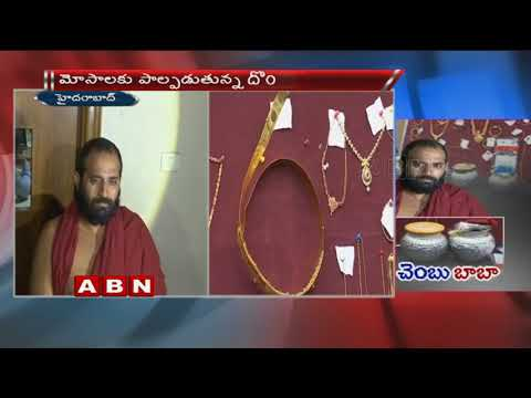 Police Held Fake Baba For Cheating Public in Hyderabad | ABN Telugu