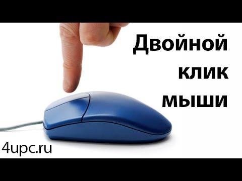 Как сделать мышкой один клик