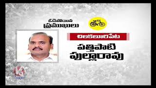 Special Report On TDP Leaders Defeated In AP Elections