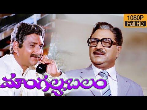 Mangalya Balam Telugu Movie Scene HD   Telugu Latest Movies   Sobhan Babu   Suresh Production