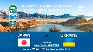 Япония до 18 : Украина до 18