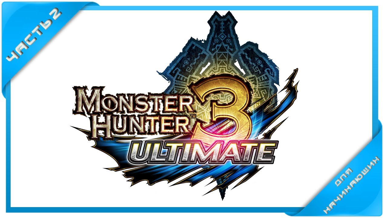 Смотреть monster hunter онлайн бесплатно.
